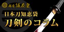 日本刀知恵袋刀剣のコラム