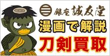 漫画で解説 刀剣買取