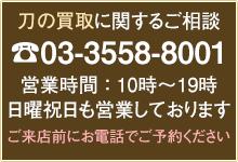 銀座 誠友堂   日本刀・甲冑の買取 刀剣専門店