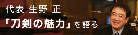 銀座 誠友堂   生野 正