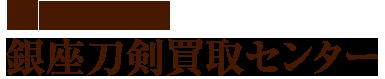 日本刀・甲冑の買取 刀剣専門店