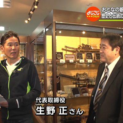 メディア掲載情報 テレビ東京「よじごじDays」で紹介されました