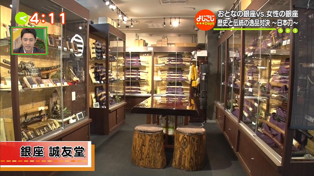 メディア掲載情報 テレビ東京「よじごじDays」- 1