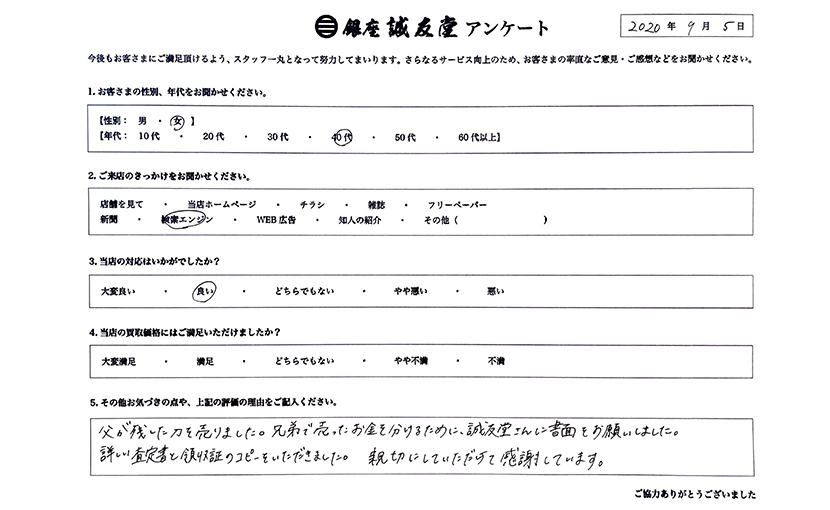 2020年9月5日 お客様の声 東京都 40代女性
