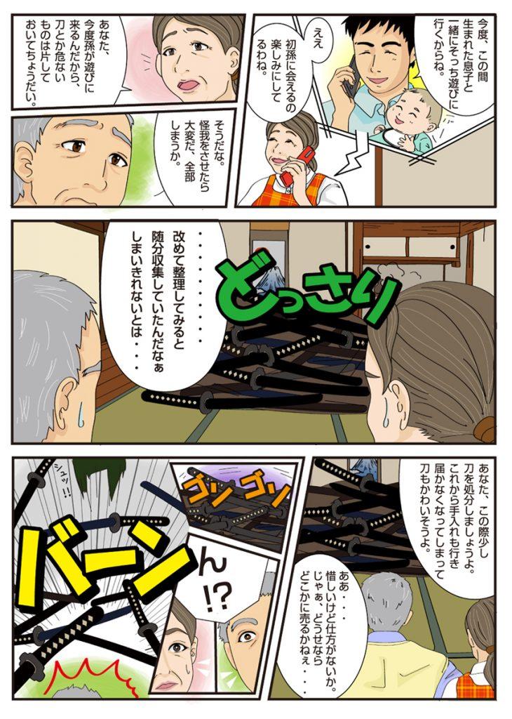 漫画で解説 刀剣買取 1ページ目