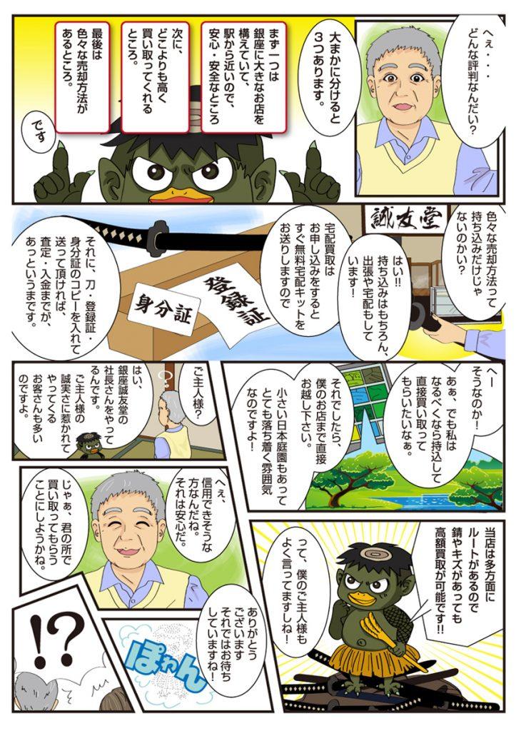 漫画で解説 刀剣買取 3ページ目