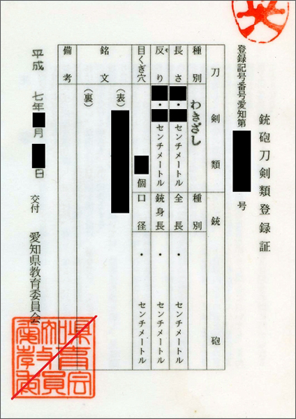銃砲刀剣類登録証の見本
