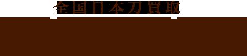 日本刀・鎧の高価買取   全国日本刀買取-刀剣専門店・銀座誠友堂-