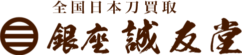 日本刀・鎧の高価買取 | 全国日本刀買取-刀剣専門店・銀座誠友堂-