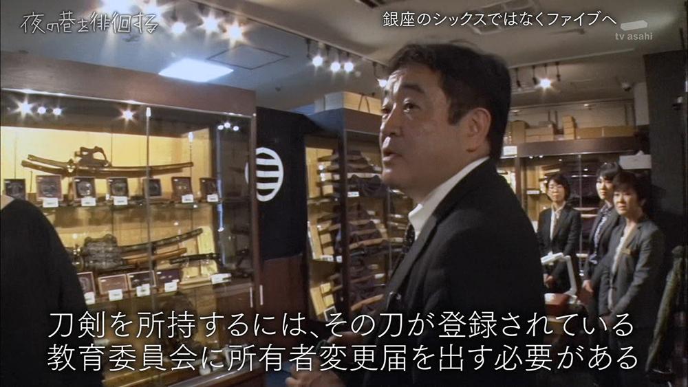 メディア掲載情報 テレビ朝日「夜の巷を徘徊する」- 2