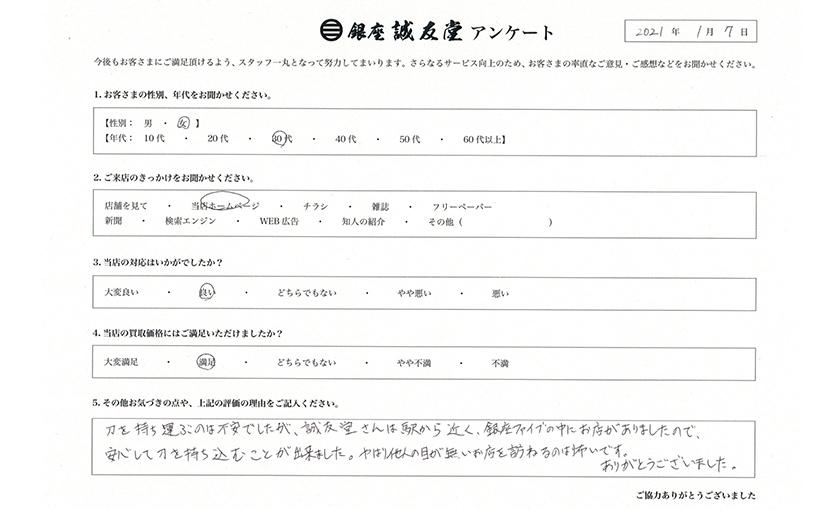 2021年1月7日 お客様の声 東京都 30代女性